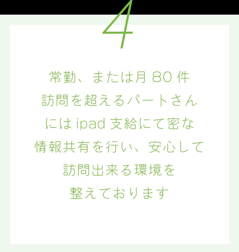 特徴04画像